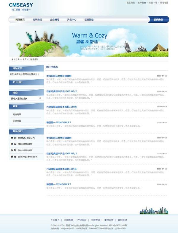 漂亮的旅游企业网站模板,公司网站模板