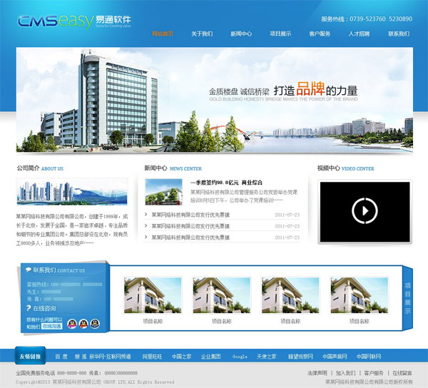 蓝色房地产企业网站模板,公司网站模板