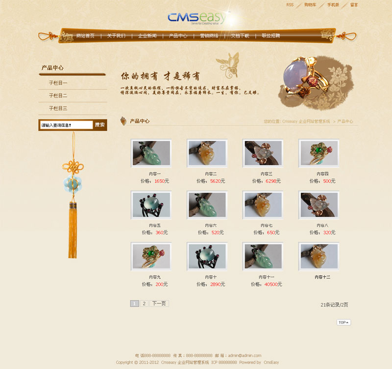 古典珠宝产品企业网站模板,公司网站模板