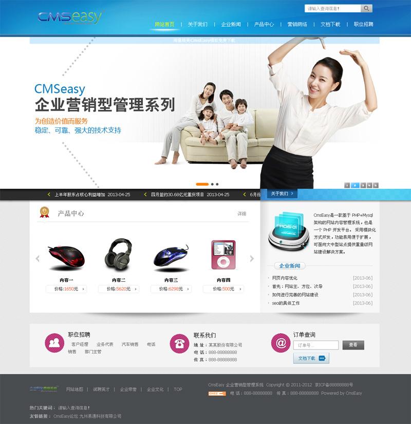 蓝色清新简洁企业网站模板,公司网站模板