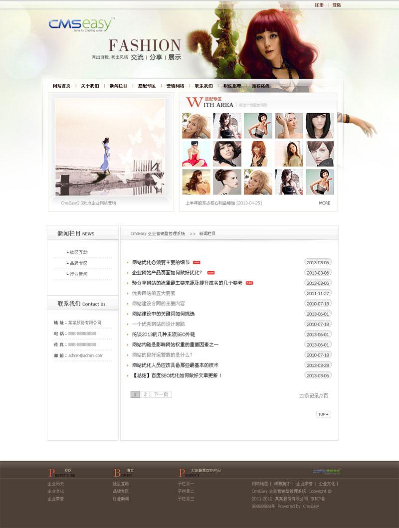 淡雅服装企业网站模板,公司网站模板
