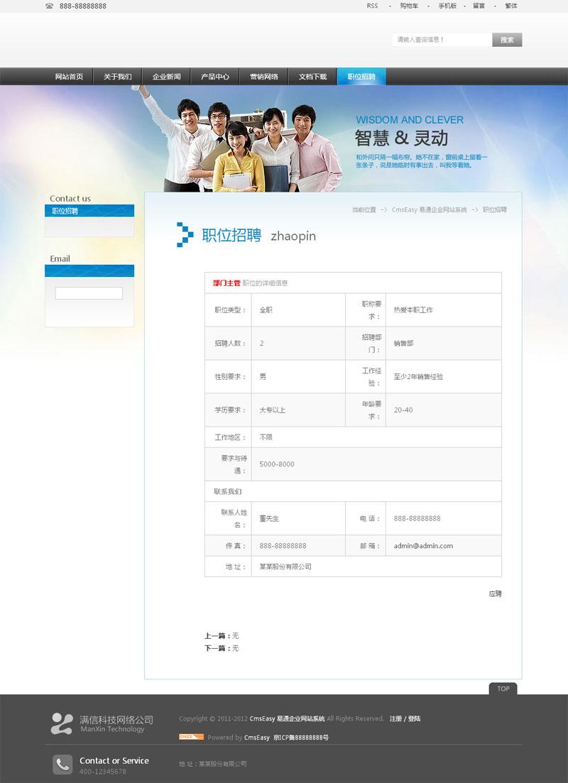 淡蓝色咨询策划翻译企业网站模板,公司网站模板