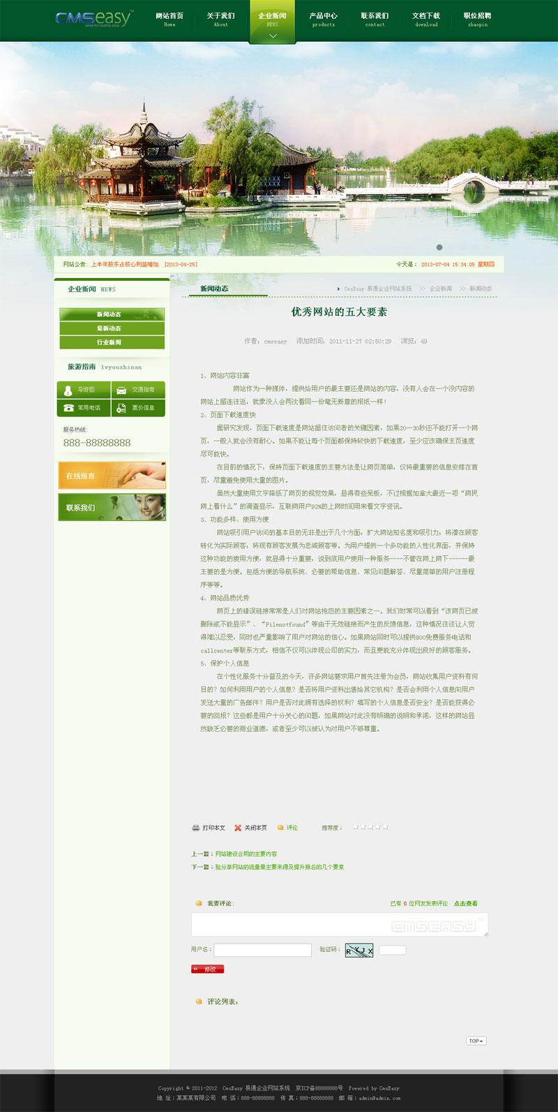 绿色园林企业网站模板图片