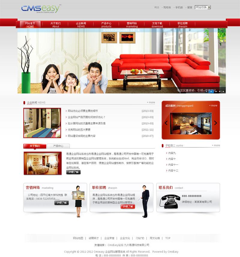 红色家具企业网站模板,公司网站模板