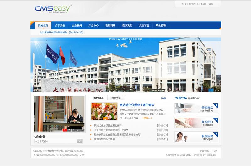 企业网站模板下载 模板编号: cmseasy_v_097 模板售价: 300 元图片