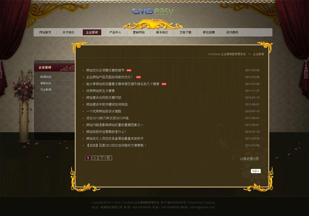 古典欧式风格家具企业网站模板