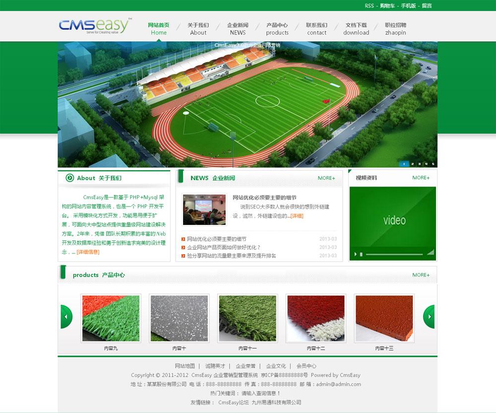 绿色校园设备设施公司网站模板