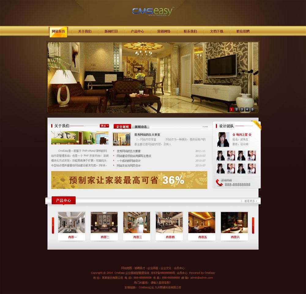 金色大气装修网站模板
